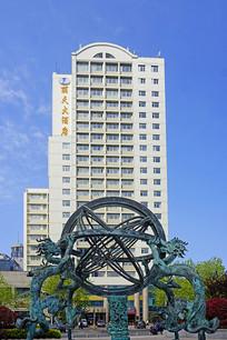 青岛香港西路丽天大酒店外景