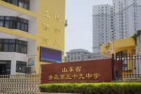 青岛第五十九中学大门