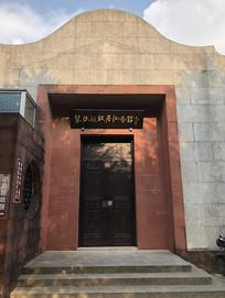 梁启超故居纪念馆