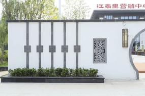中式庭院外墙