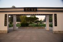 中式微派门庭建筑