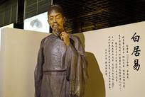 白居易雕像