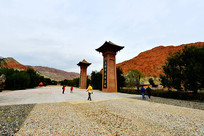 青海贵德国家地质公园大门