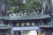 大古佛寺牌匾