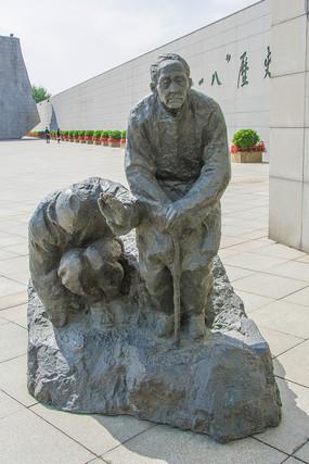 九一八事变后逃难中的老人雕像