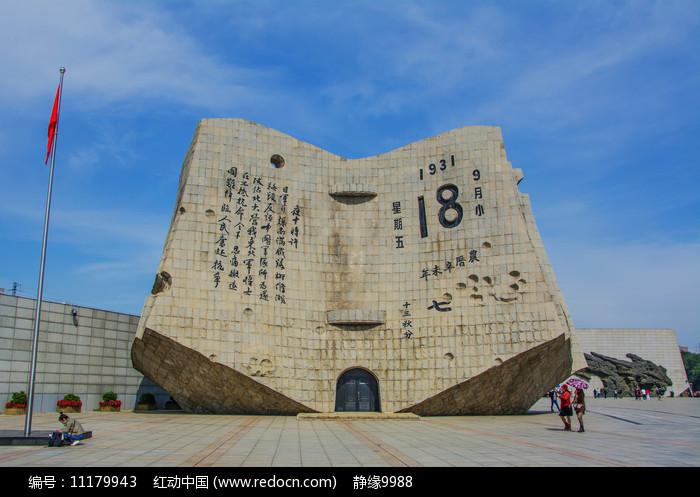 九一八事变纪念残历碑石雕与广场图片