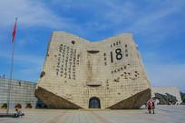 九一八事变纪念残历碑石雕与广场