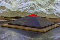 博物馆金字塔形的铜铸卧碑