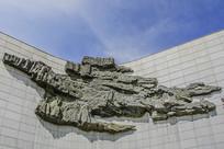 九一八历史博物馆国难大型浮雕