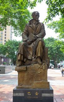 重庆三峡广场巴金塑像