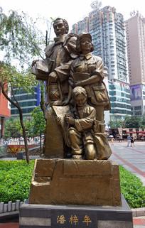 重庆三峡广场潘梓年塑像
