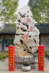 苏州寒山寺太湖石假山-观音峰