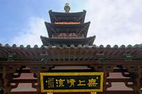 寒山寺普明塔