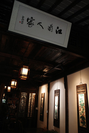 艺术茶馆内部装饰