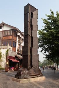 重庆磁器口中国历史文化名街雕塑