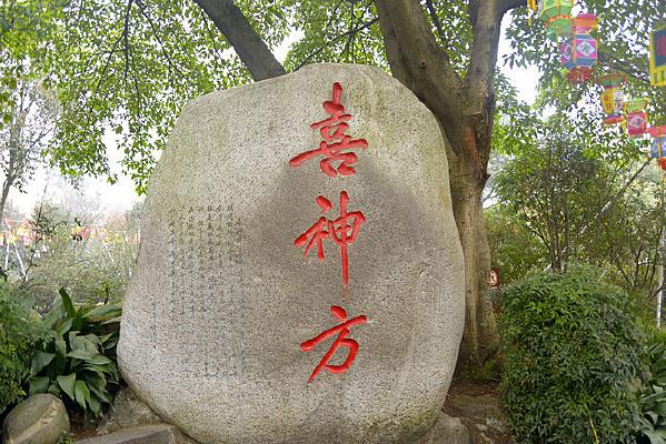 成都锦里古老民俗喜神方石碑