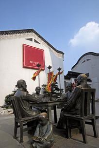 无锡老字号拱北楼及名人茶聚雕塑