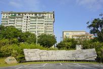 惠州西湖邓仲元纪念浮雕