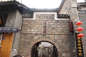 凤凰古城城隍庙