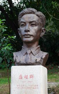重庆红岩魂广场盛超群塑像