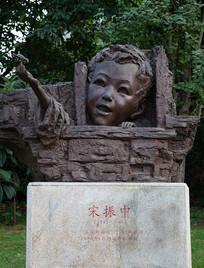 重庆红岩魂广场宋振中塑像