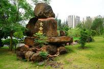 园林风景石