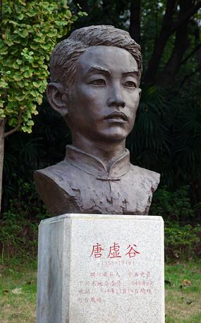 重庆红岩魂广场唐虚谷塑像
