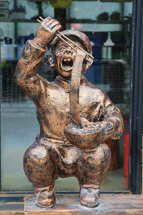 陕西民风吃面条雕像