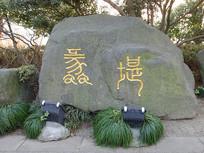 无锡蠡湖蠡堤石碑
