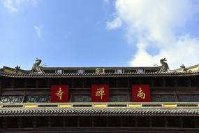 无锡南禅寺的古建筑局部