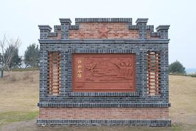 自由平等浮雕文化墙