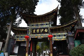 云南丽江白沙壁画古建群正门