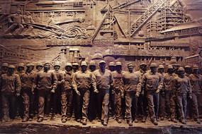 鞍山钢铁公司炼钢工人群体雕塑