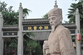 关中书院和古人雕塑