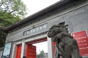 西安碑林博物馆和石雕