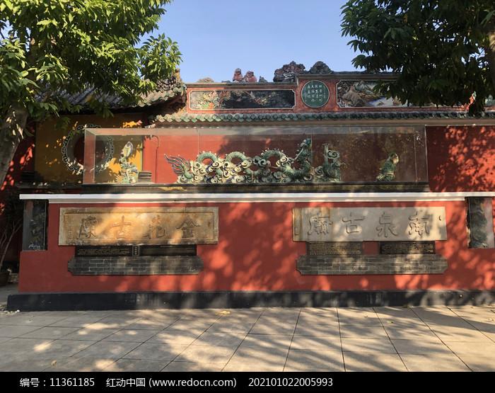 佛山祖庙里的金花古庙墙壁图片