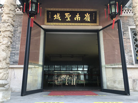 岭南圣域-佛山祖庙