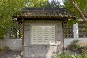 上海古猗園移植的揚州個園
