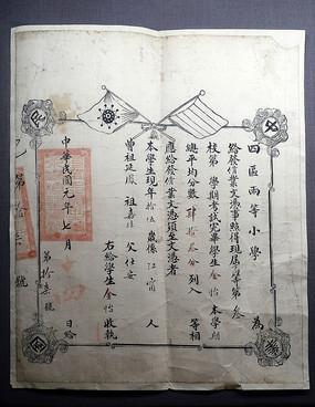1912年小学修业文凭