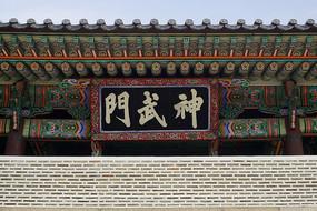 韓國首爾景福宮神武門城樓