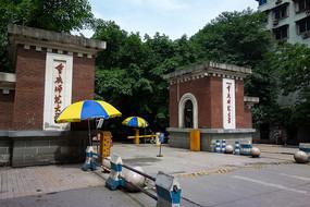 重庆师范大学校门风景