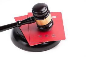法槌下的离婚证