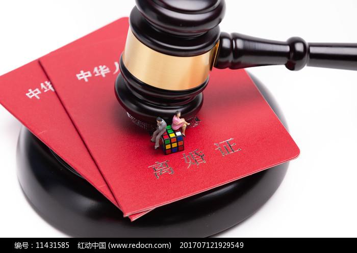 离婚判决概念图图片