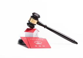 离婚证、房子与法槌