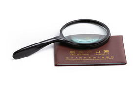 人口调查—放大镜和居民户口簿