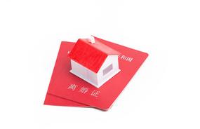 小房子模型在离婚证上