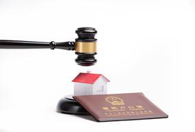 在法槌下下的居民户口簿和房子