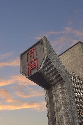 四川宽窄巷子标志建筑宽门窄塔