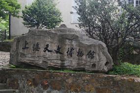 上海天文博物馆观石