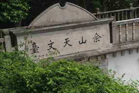 佘山天文台石刻牌匾